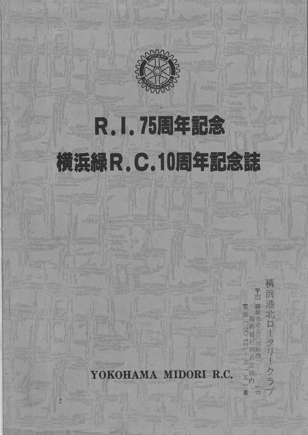 横浜緑RC 10周年記念誌 表紙