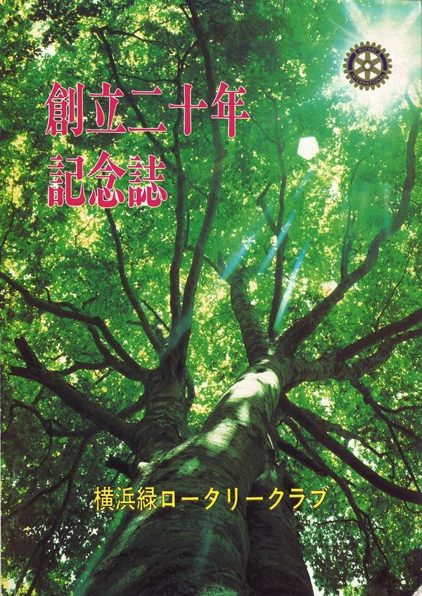 横浜緑RC 20周年記念誌 表紙