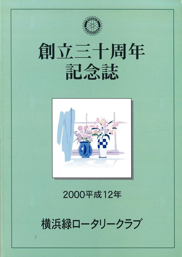 横浜緑RC 30周年記念誌 表紙