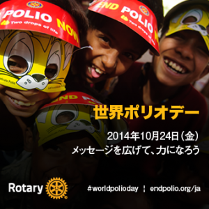 WorldPolioDay_Twitter-JA14-1