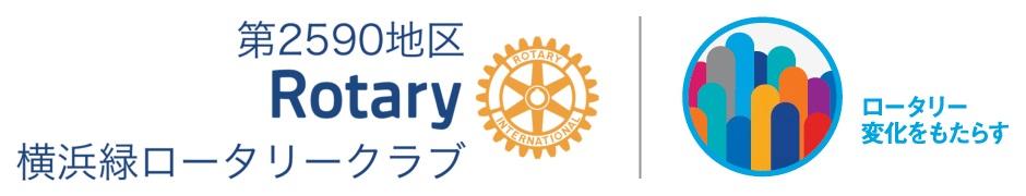 横浜緑ロータリークラブ